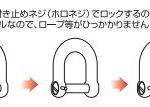 /nejidome_shizumi_syakkuru/